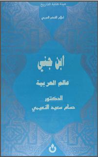 تحميل ابن جني عالم العربية - حسام النعيمي pdf