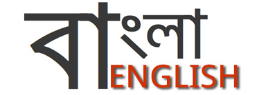 English to Bengali, বাংলা ও ইংরেজি, Online English to Bengali Tense, English Gramma