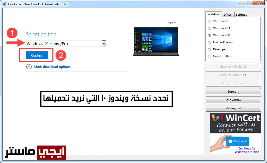 تحميل ويندوز 10 64 بت و32 بت برابط مباشر ايزو iso