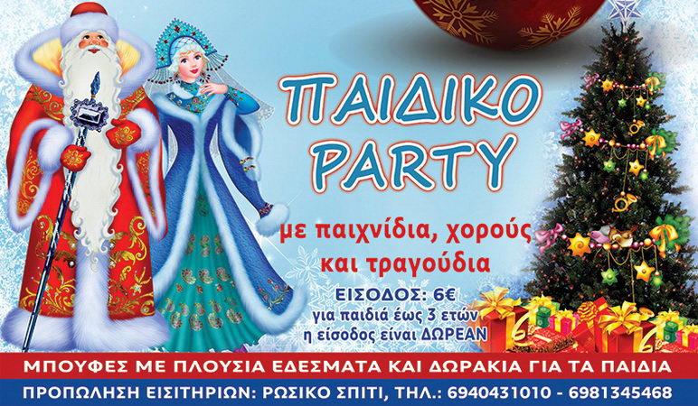 """Αλεξανδρούπολη: Χριστουγεννιάτικο παιδικό πάρτι από το """"Ρώσικο Σπίτι"""""""