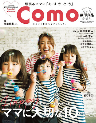 Como(コモ) 2017年06月 夏秋号 raw zip dl