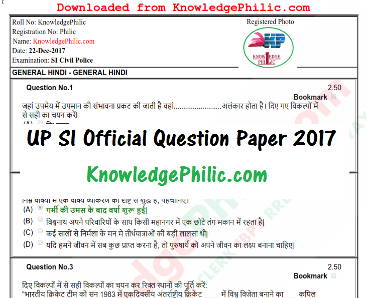 UP Police SI 2017 Question paper with Answer key PDF
