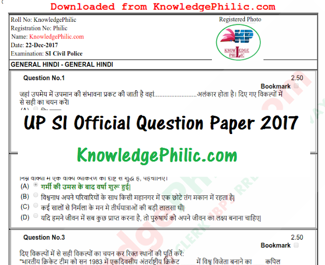Uttar Pradesh Police Sub Inspector (UPSI) 2017 Question paper with Answer key PDF Download