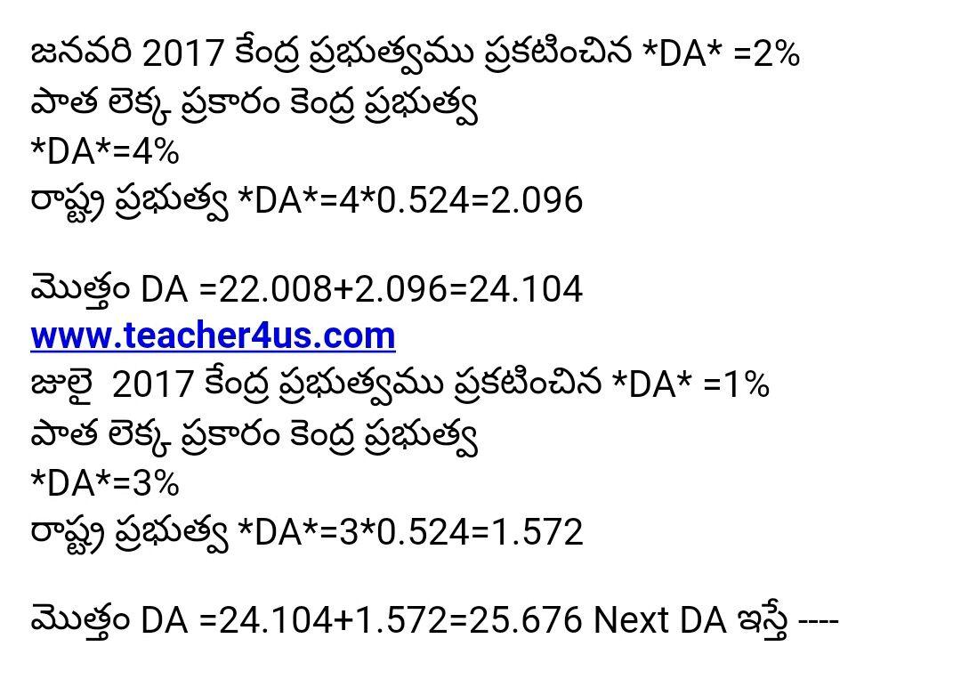 Telangana New DA 22.104% Announced Download Dearness Allowance Table as per TS GO 135