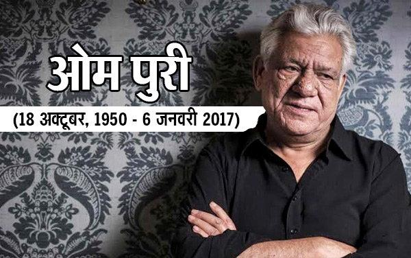 om-puri-death-passed-away-in-mumbai-news-hindi-नहीं रहे ओम पुरी: 66 की उम्र में दिल का दौरा पड़ने से निधन