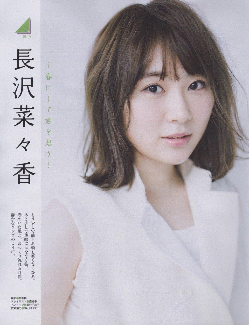 Nagasawa Nanako 長沢菜々香, Ex-Taishu 2018 No.04 (EX大衆 2018年4月号)