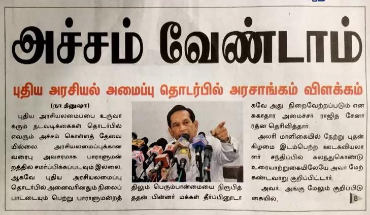 News paper in Sri Lanka : 17-01-2019