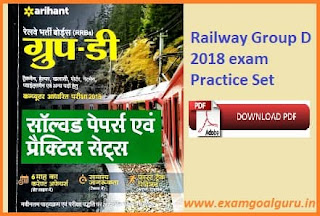 railway group d 2018 exam practice set