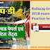 Railway Group D 2018 Practice Set PDF in Hindi (Arihant Publication)