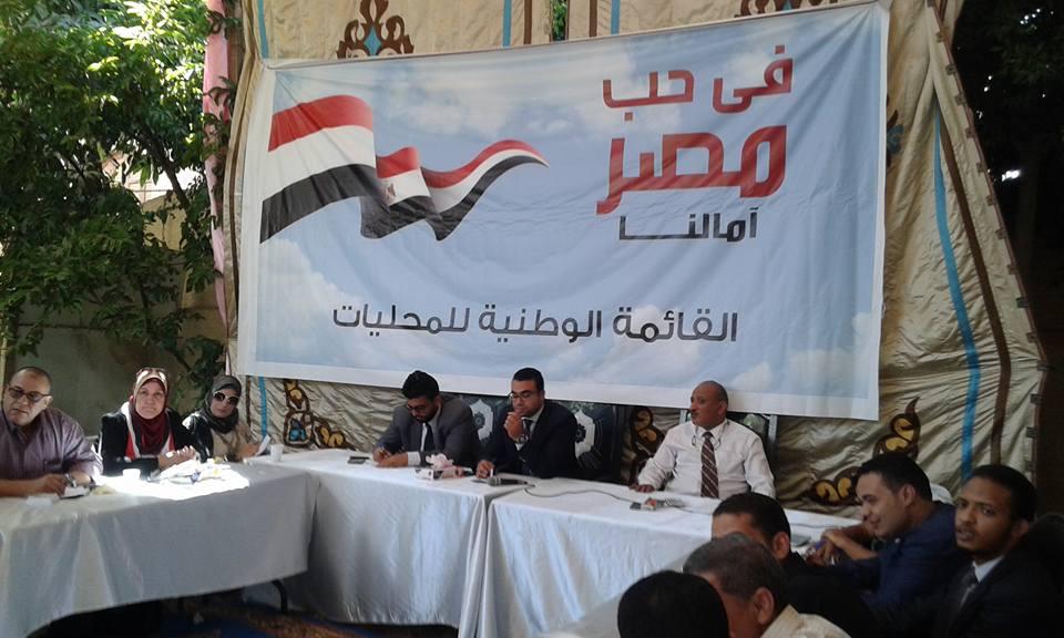 الانتهاء من تشكيل المتطلعين للمحليات لقائمة فى حب مصر لمحافظه بنى سويف.