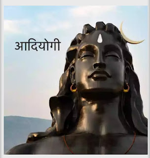 Aadiyogi-image-in-hindi