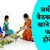 जमीन पर बैठकर खाना खाने से क्या फायदे होते हैं?