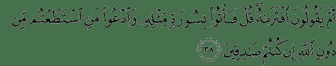 Surat Yunus Ayat 38