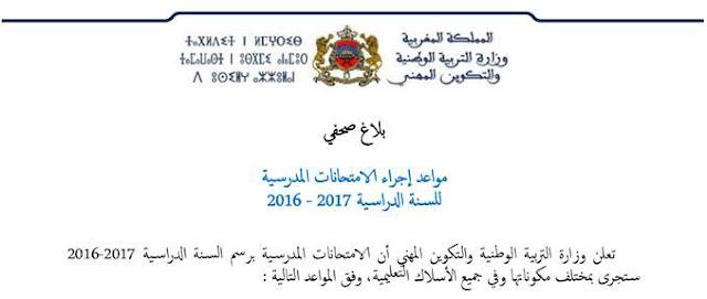 بلاغ صحفي بخصوص مواعد إجراء الامتحانات المدرسية 2016-2017