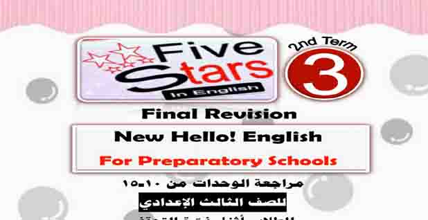 المراجعة النهائية فى اللغة الانجليزية على الوحدات من العاشرة الى الخامسة عشر للصف الثالث الاعدادى الترم الثانى