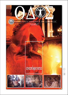 ODOS newspaper of Kastoria Greece