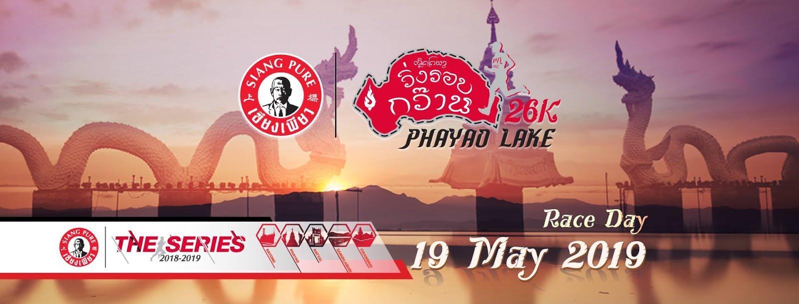 งานวิ่ง Siangpure Relief Phayao Lake 26KM วิ่งรอบกว๊าน Phayao Lake 26K วันที่ 19 พฤษภาคม 2562 ณ กว๊านพะเยา อ.เมือง จ.พะเยา