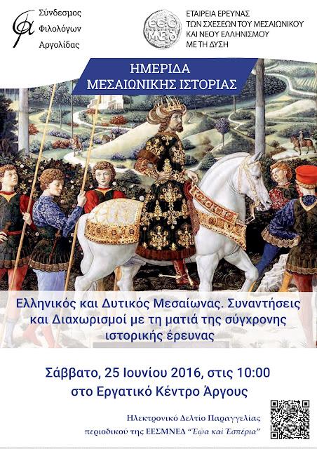 Ημερίδα Μεσαιωνικής Ιστορίας στο Άργος