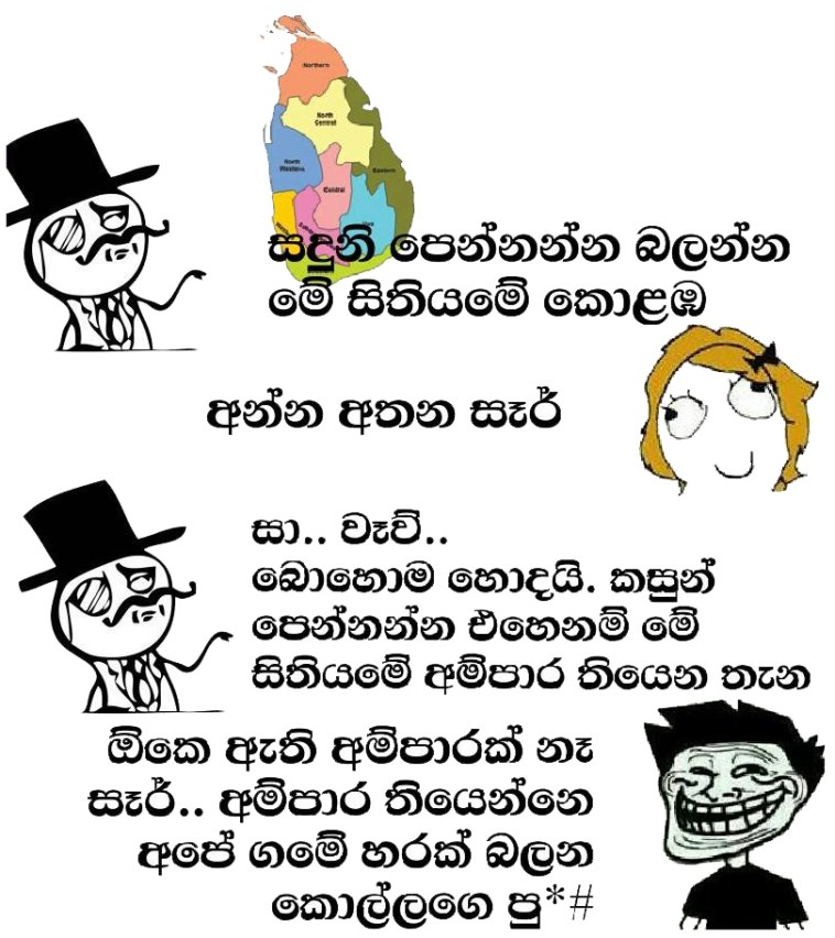 Teacher & the Student Joke Jokes, Gags, Funny, Comedy, Sinhala,