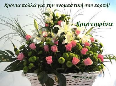 Χριστοφόρης, Φόρης, Χριστόφης, Χριστοφία, Χριστοφίνα