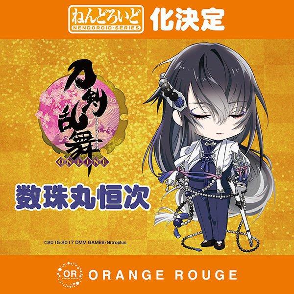 "Juzumaru Tsunetsugu de ""Touken Ranbu"" (Orange Rouge)"
