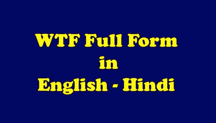 WTF Full Form Meaning in Hindi - WTF का क्या मतलब है ?
