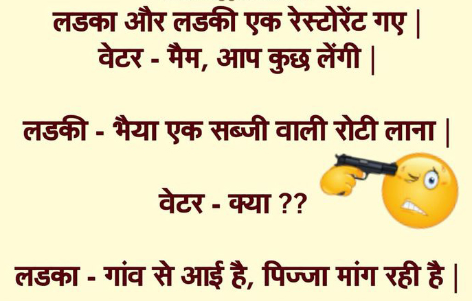 Hindi Jokes Whatsapp Joke Funny Image