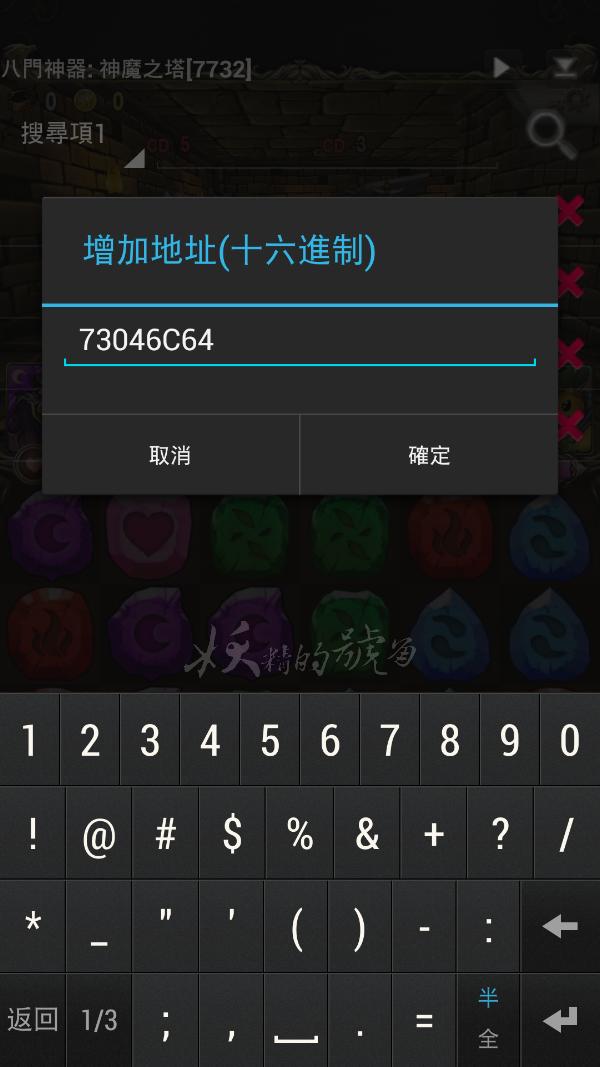 Screenshot 2013 12 14 10 45 33 - [神魔之塔] 4.0版免隨機值,改Combo高傷教學!