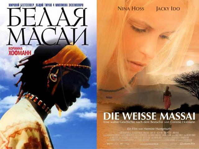 Книга и фильм