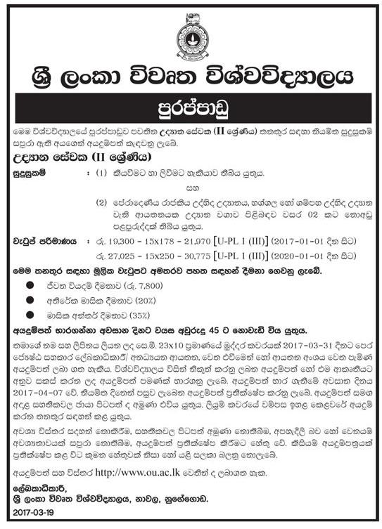 Sri Lankan Government Job Vacancies at Open University of Sri Lanka for Gardener