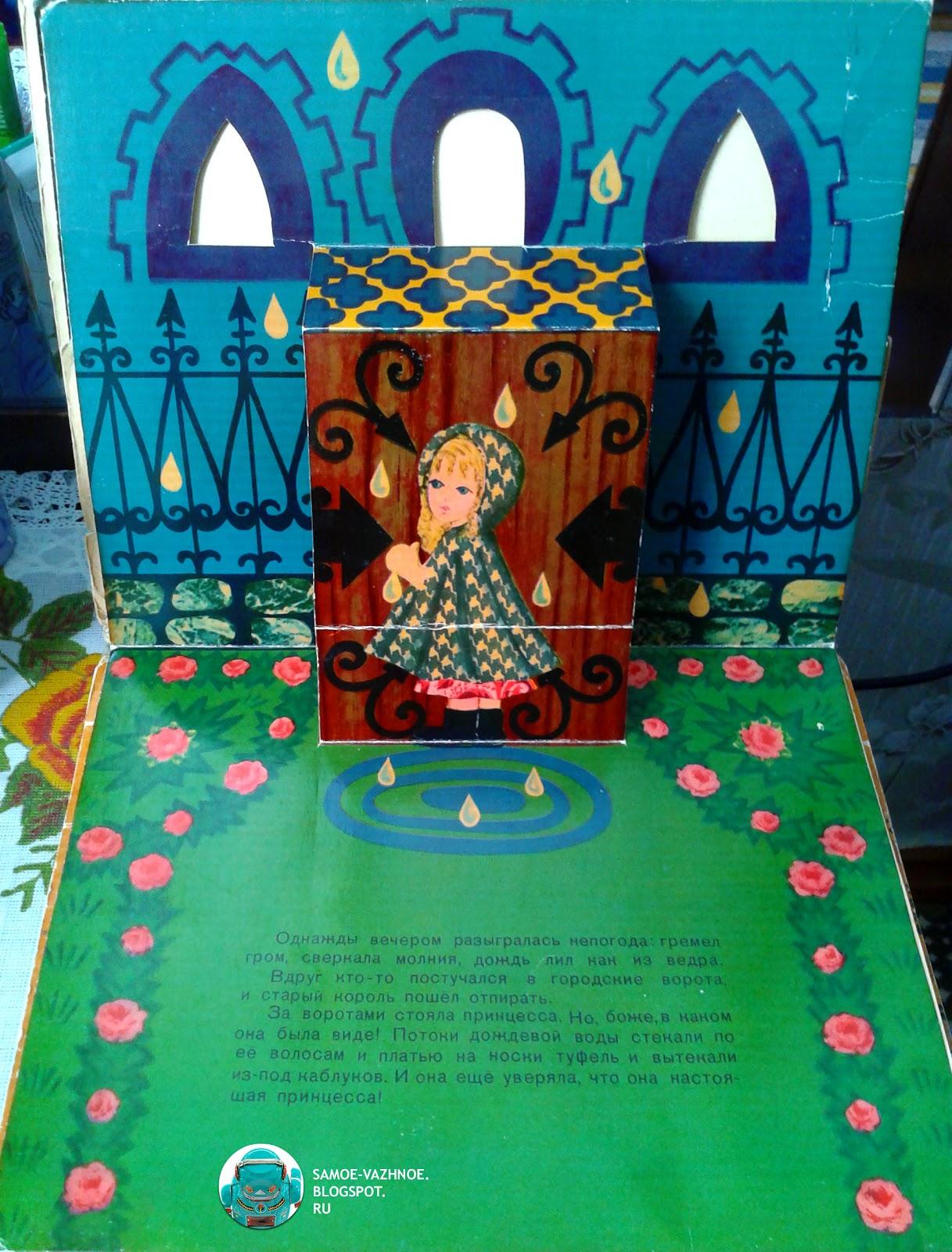 Советская детская литература 20 века. Принцесса на горошине Лия Майорова книга-раскладушка, панорама СССР 1972 год