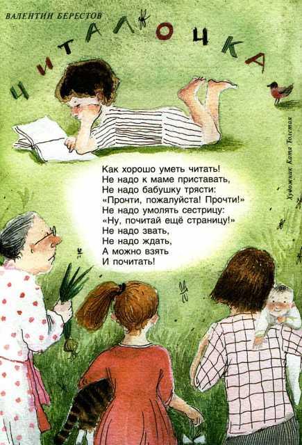 Дома и на улице!: Как хорошо уметь читать!