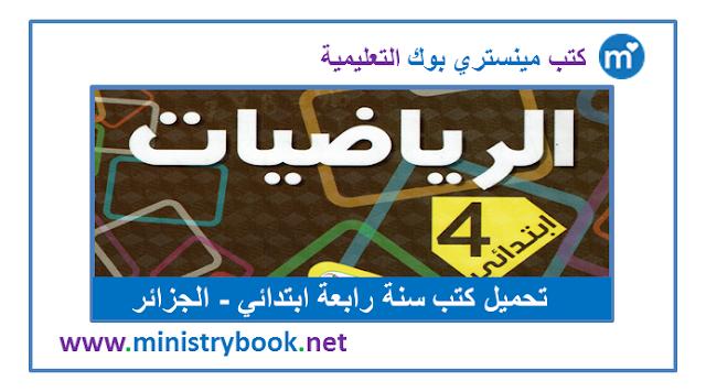 كتاب الرياضيات للسنة الرابعة ابتدائي 2020-2021-2022-2023
