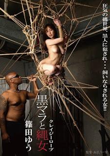 BDA-047 Shinoda Yuu Crazy Rope Black Man