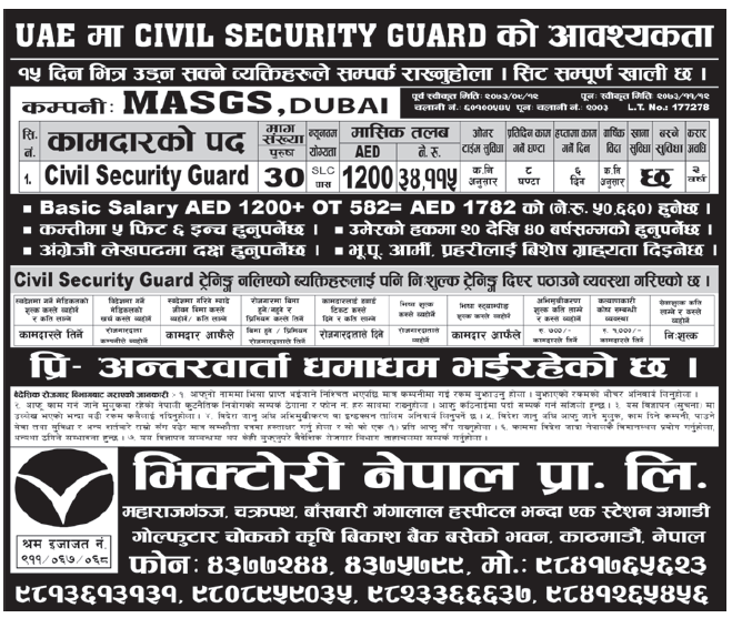 Jobs in UAE for Nepali, Salary Rs 34,115
