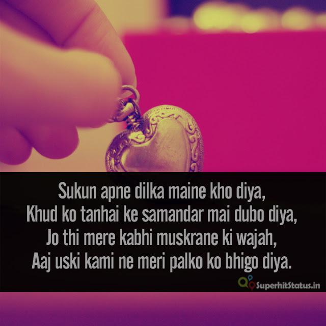 Image Very Heart Touching Shayari in Hindi