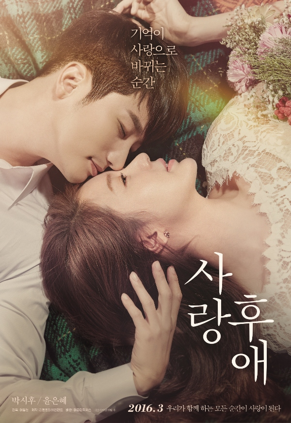https://www.yogmovie.com/2018/03/after-love-saranghooae-2016-korean-movie.html