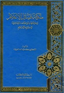 تحميل كتاب ملكية وسائل الإعلام pdf - محمد عبد الله الخرعان