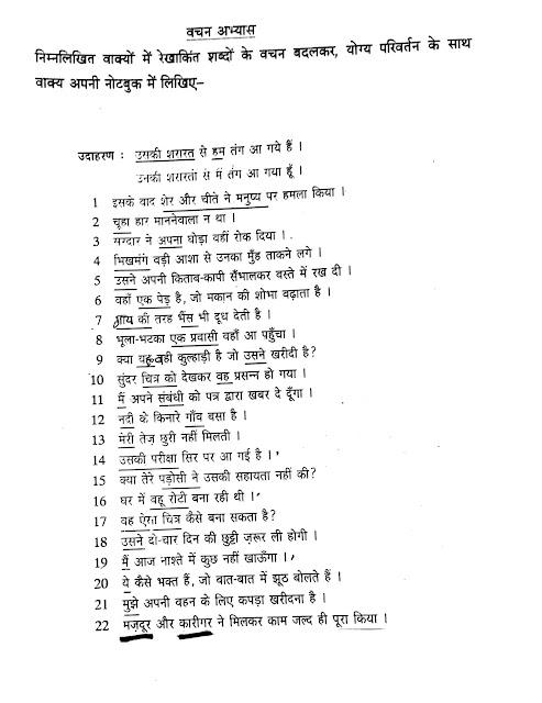 Vachan Badlo Worksheet In Hindi - Inspiracao Kids Activities