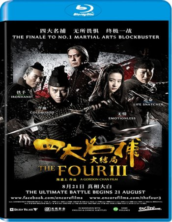 The Four 3 2014 BluRay 720p 950MB [Hindi DD 2.0 – Chinese 2.0] ESubs MKV