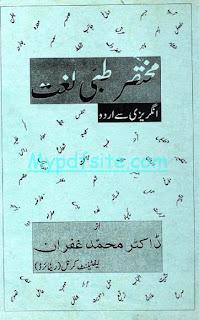 mukhtasar-tibbi-lughat urdu book