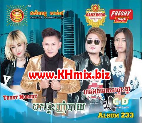 [Album] Sunday CD Vol 233 | Khmer New Song 2017
