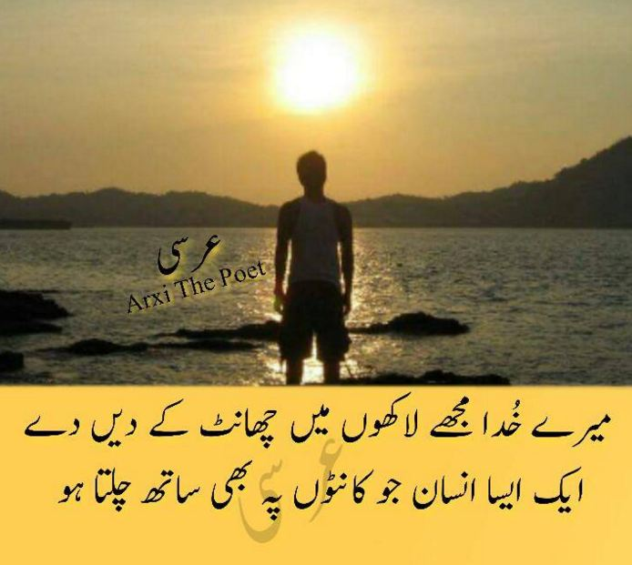 English and urdu poetry with hd wallpapers writer arxi | Best Urdu ...