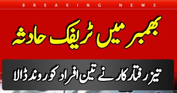 Bhimber News: Bhimber Mai Traffic Hadsa