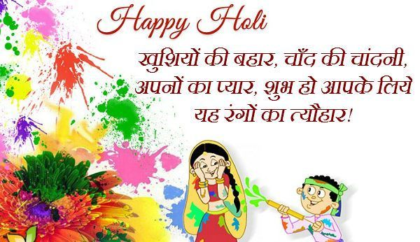 Happy Holi 2017 Shayari in Hindi SMS Quotes