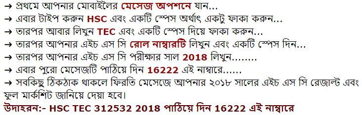 এইচ এস সি রেজাল্ট 2018 টেকনিক্যাল শিক্ষা বোর্ড বাংলাদেশ
