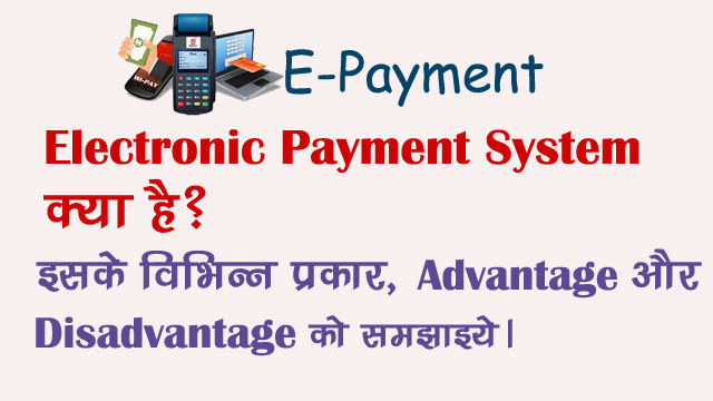 What Is Electronic Payment System in Hindi , EPS types
