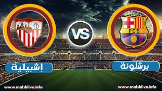 مشاهدة مباراة برشلونة واشبيلية بث مباشر اونلاين  FC Barcelona vs Sevilla FC live  بتاريخ 04-11-2017 الدوري الاسباني