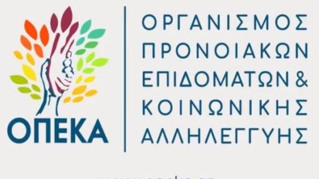 ΟΠΕΚΑ: Ο νέος Οργανισμός Κοινωνικής Αλληλεγγύης (βίντεο)