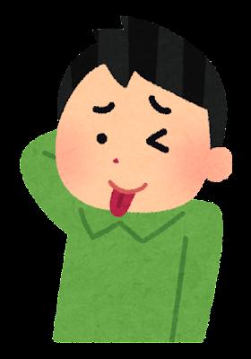 てへぺろのイラスト(男性)